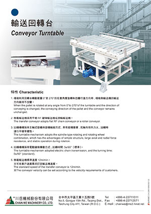 proimages/e-catalog/conveying-turntable.jpg